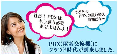 PBX(電話交換機)にクラウド時代が到来しました